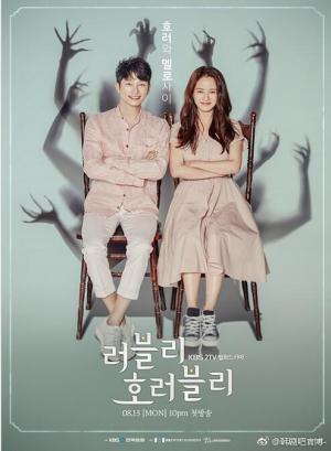Lovely Horribly/可爱恐惧